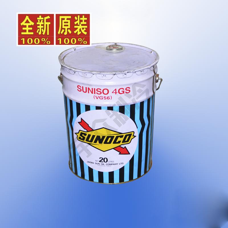 冷冻油(5GS)