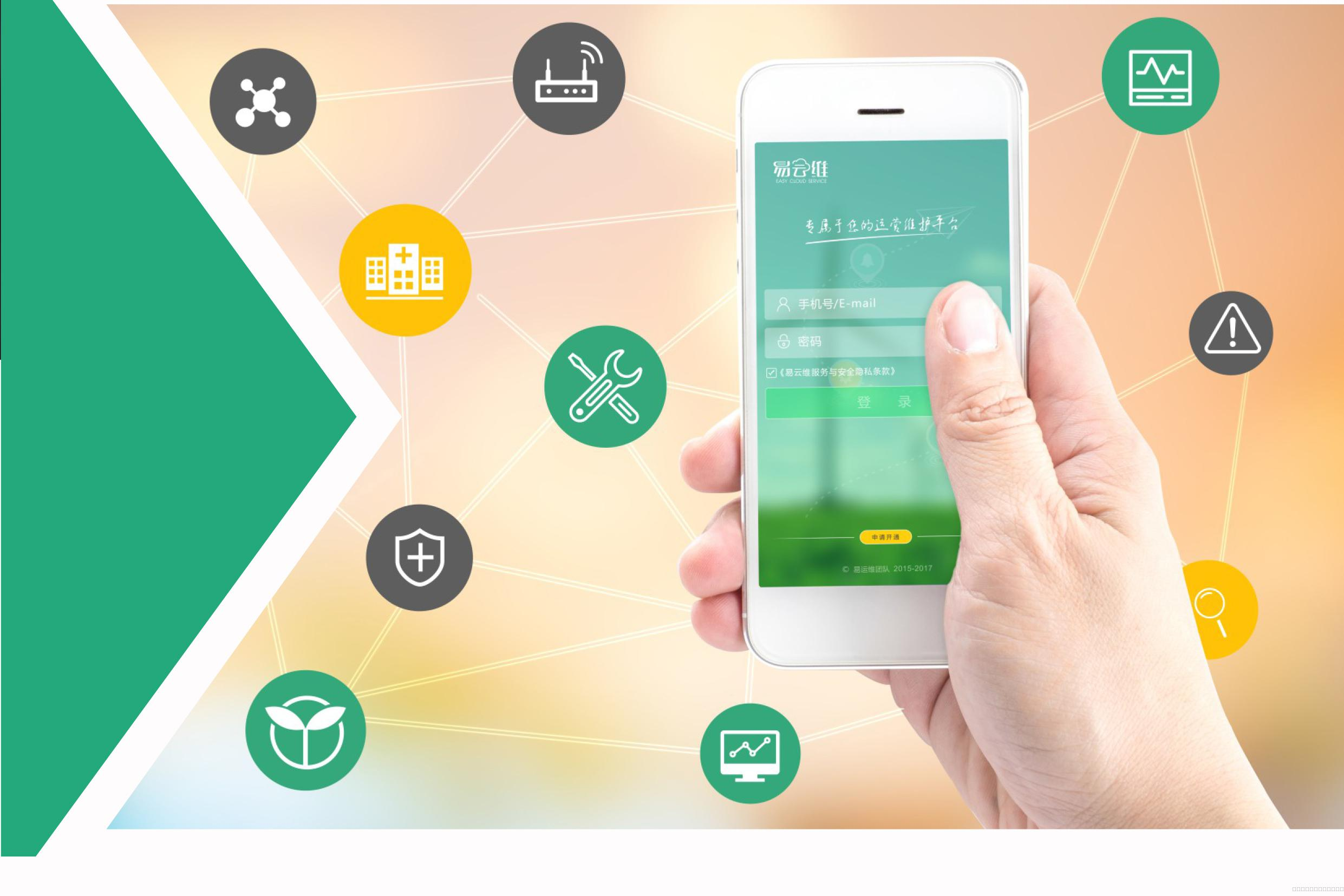【最新产品】工业设备物联网的 云计算运营维护管理平台