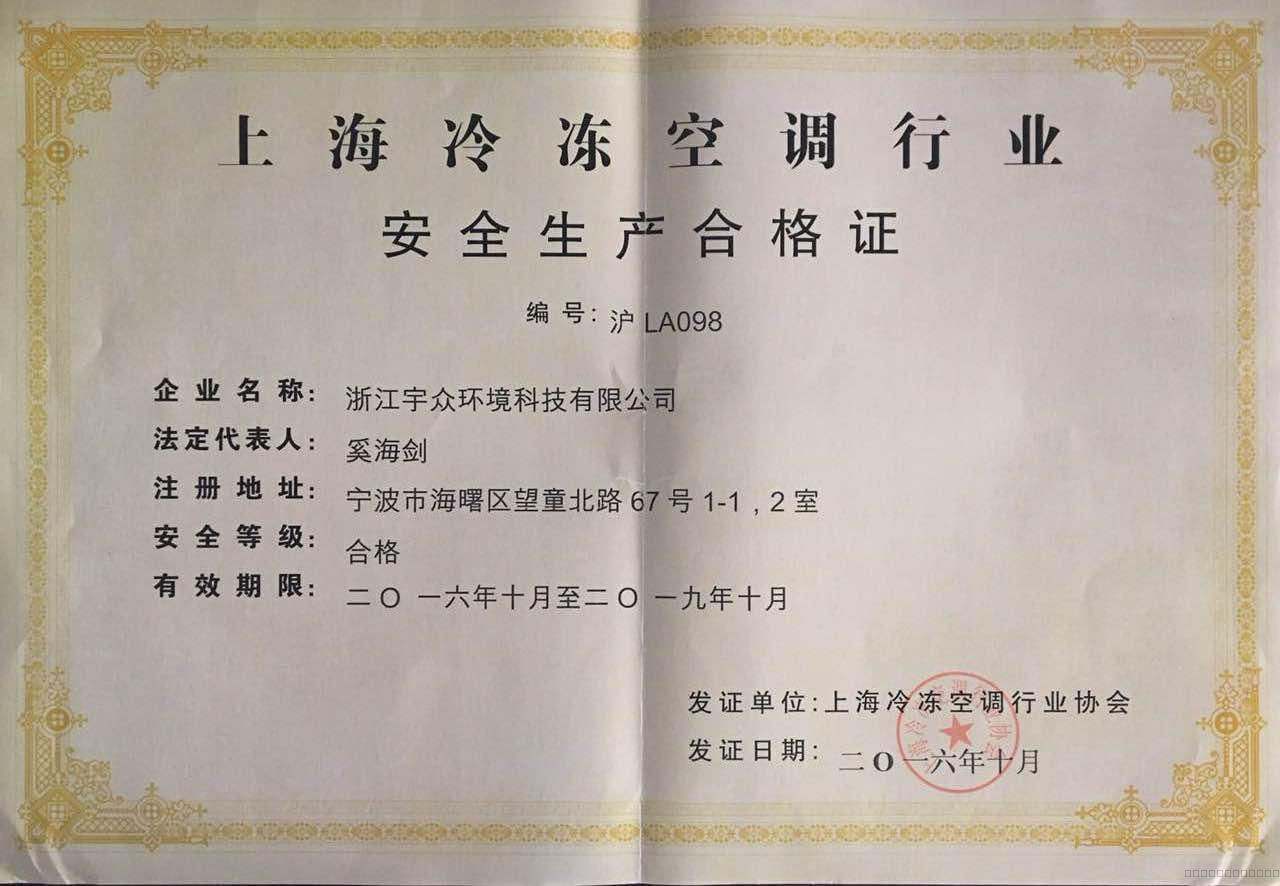 上海冷冻空调行业安全生产合格证