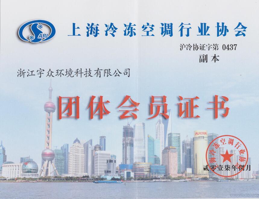 上海冷冻空调行业协会团体会员