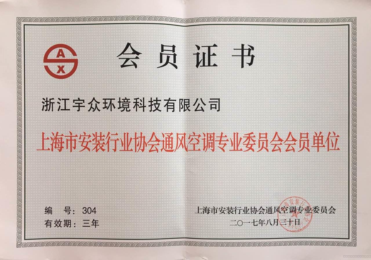 上海市安装行业协会通风空调专业委员会会员