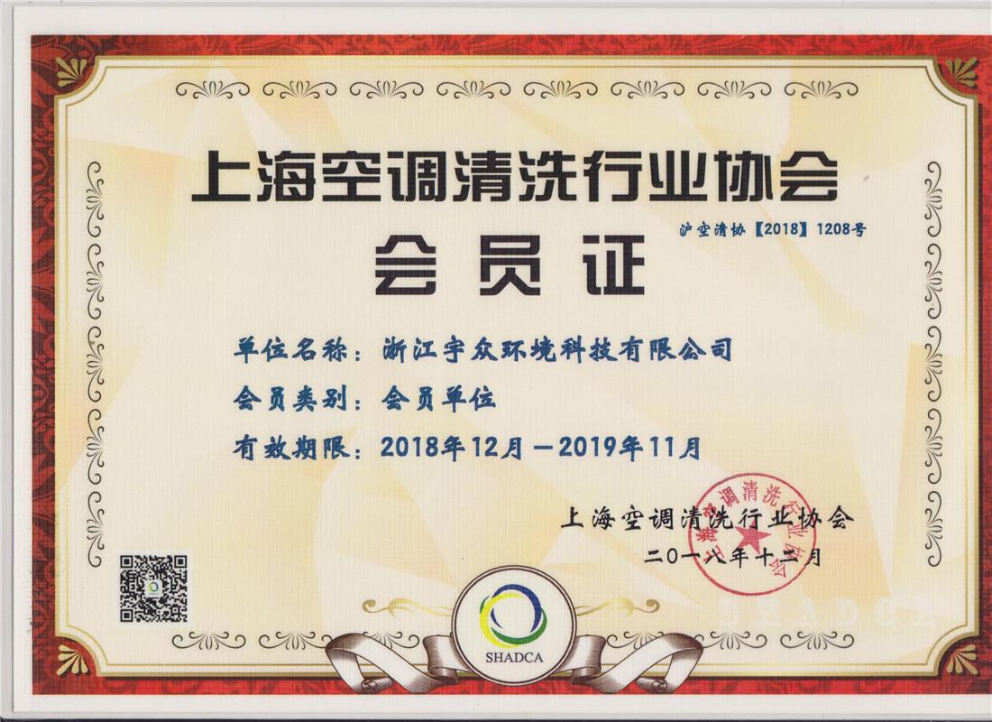 上海空调清洗行业协会会员