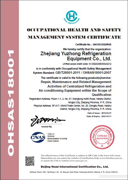 职业健康安全管理体系证书(副本)