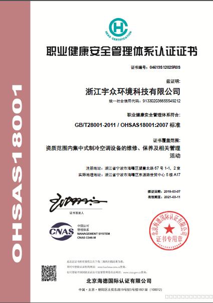 职业健康安全管理体系证书(正本)
