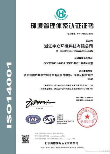 环境管理体系证书(正本)