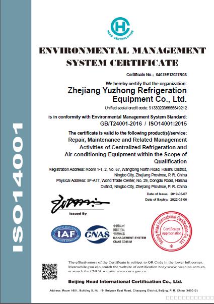 环境管理体系证书(副本)