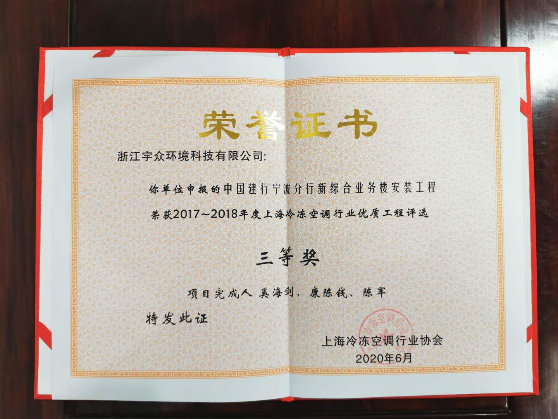 喜讯!公司项目荣获上海冷冻空调行业优质工程三等奖